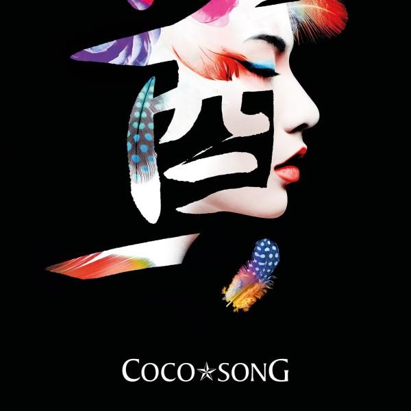 COCO SONG 25 ec